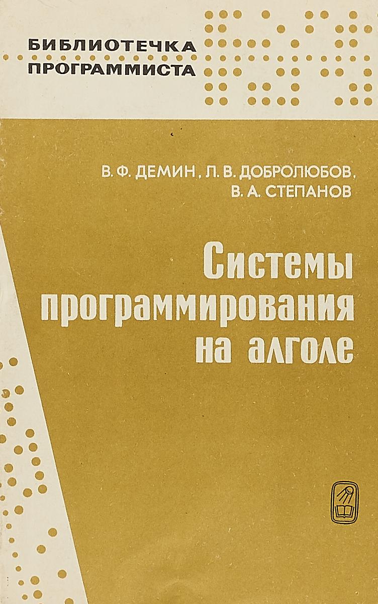 В.Ф. Демин, Л.В. Добролюбов и др. Системы программирования на алголе