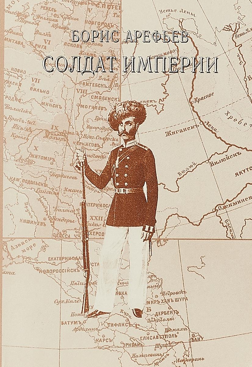Борис Арефьев Солдат империи