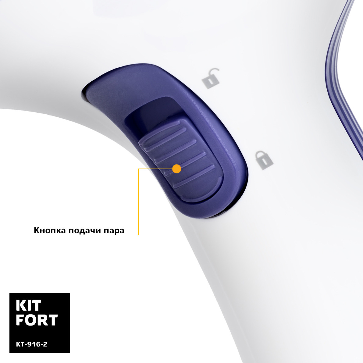 Отпариватель Kitfort KT-916-2, White Purple Kitfort