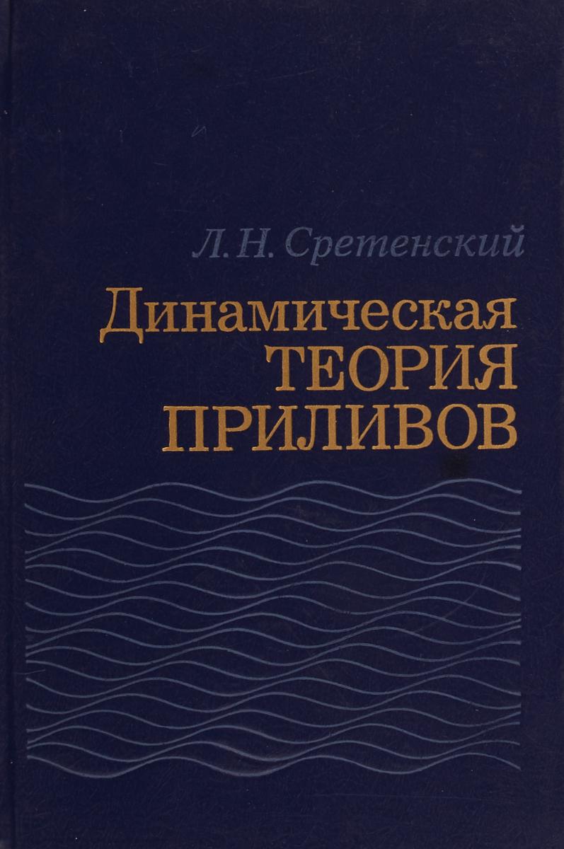 Сретенский Л.Н. Динамическая теория приливов