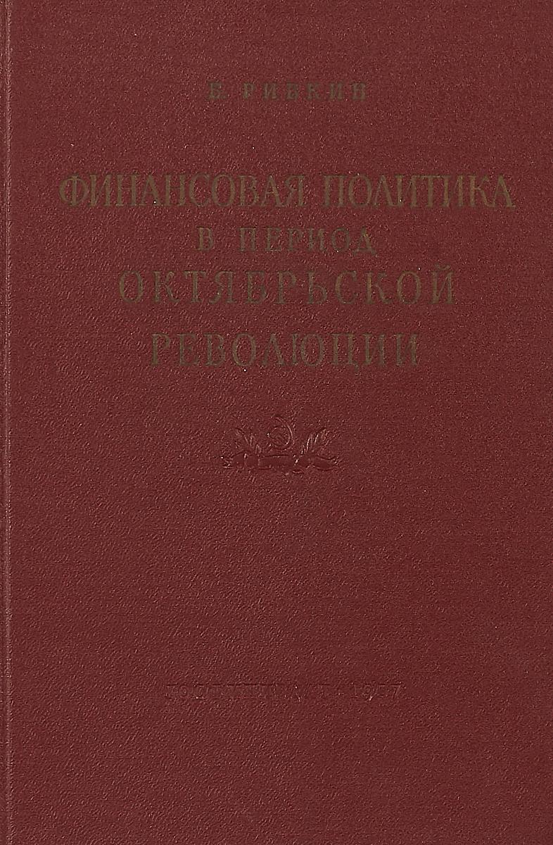 Б. Ривкин Финансовая политика в период Великой Октябрьской социалистической революции