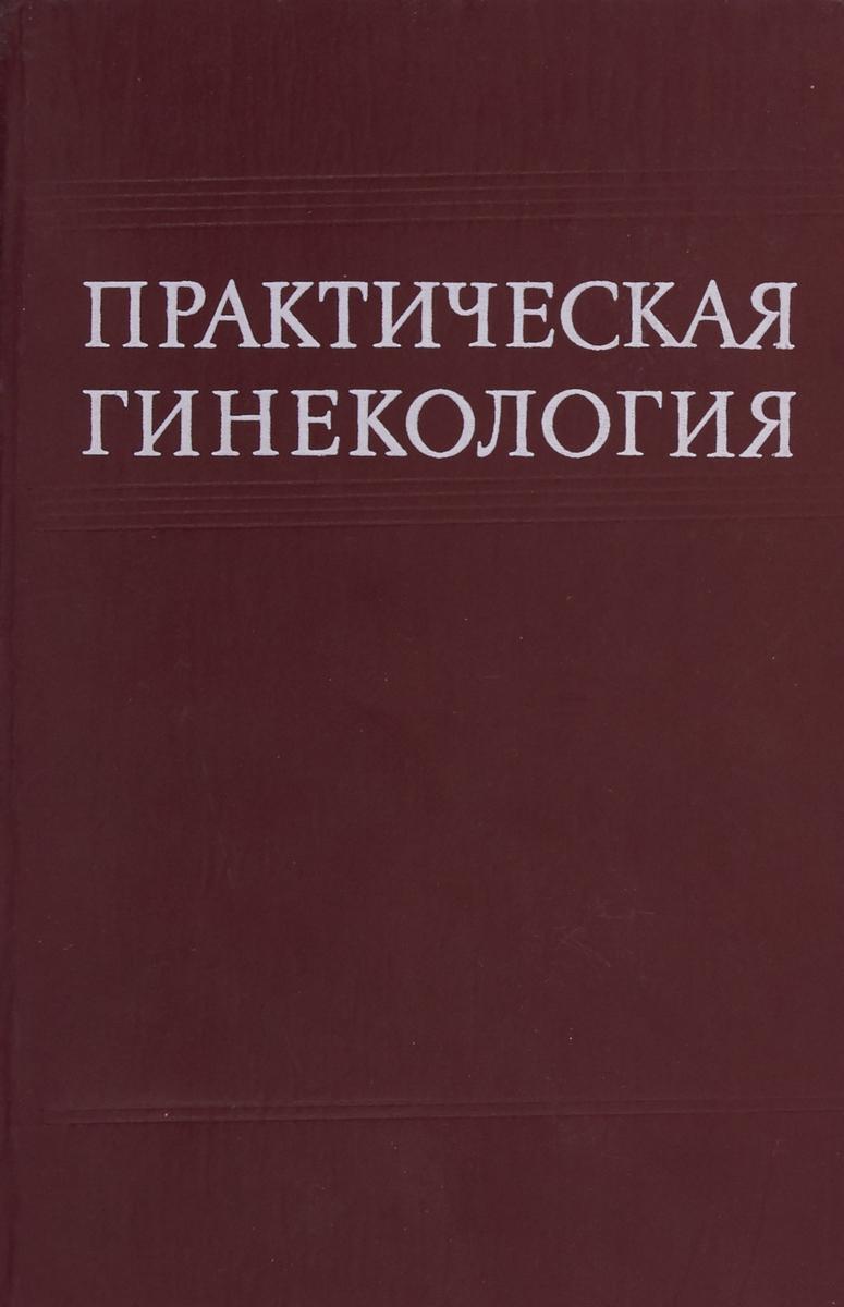 Л.В.Тимошенко Практическая гинекология михаил масленников практическая криптография