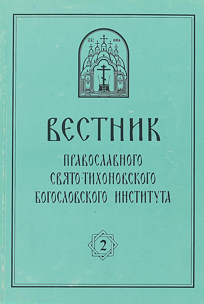 Вестник православного Свято-Тихоновского богословского института. Филология, история, философия