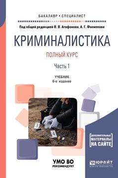 А. Г. Филиппов,В. В. Агафонов Криминалистика. Полный курс. В 2 частях. Часть 1. Учебник