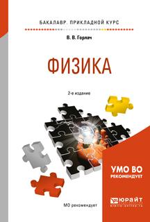 В. В. Горлач Физика. Учебное пособие для прикладного бакалавриата