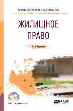 М. И. Аверьянова Жилищное право. Учебное пособие для СПО
