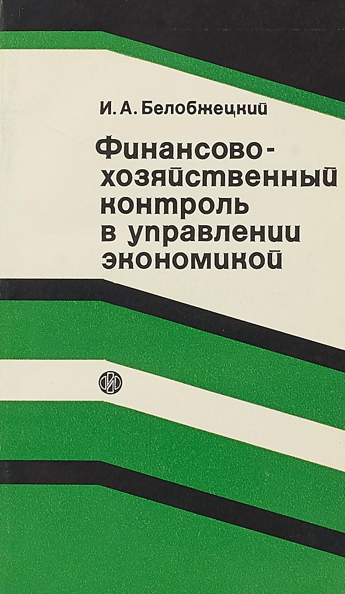 Фото - Белобжецкий И.А. Финансово-хозяйственный контроль в управлении экономикой хозяйственный инвентарь