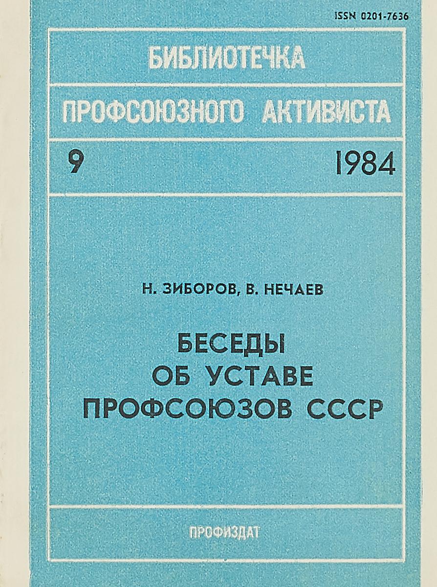 Зиборов Н Беседы об Уставе профсоюзов СССР берсье евгений беседы