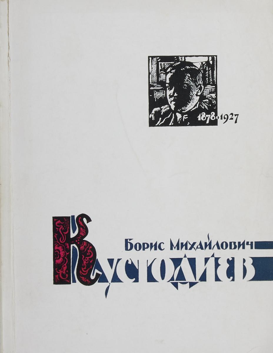 все цены на Сост. Д.В. Захарова и др. Борис Михайлович Кустодиев. Каталог выставки онлайн