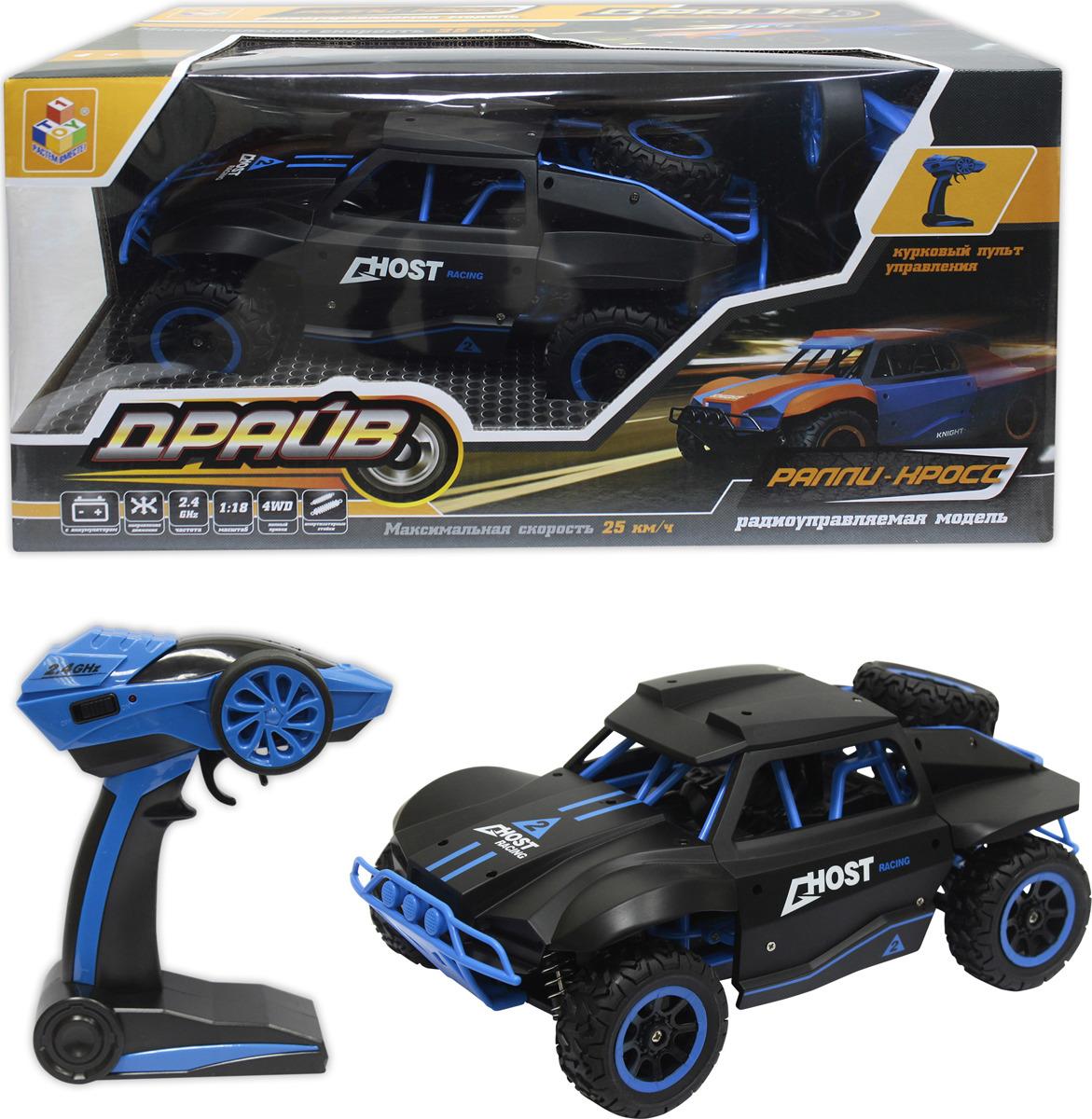 Машинка Раллийная Драйв 1TOY радиоуправляемая, 4WD, цвет: черный, синий набор машинок 1toy драйв street race т10336
