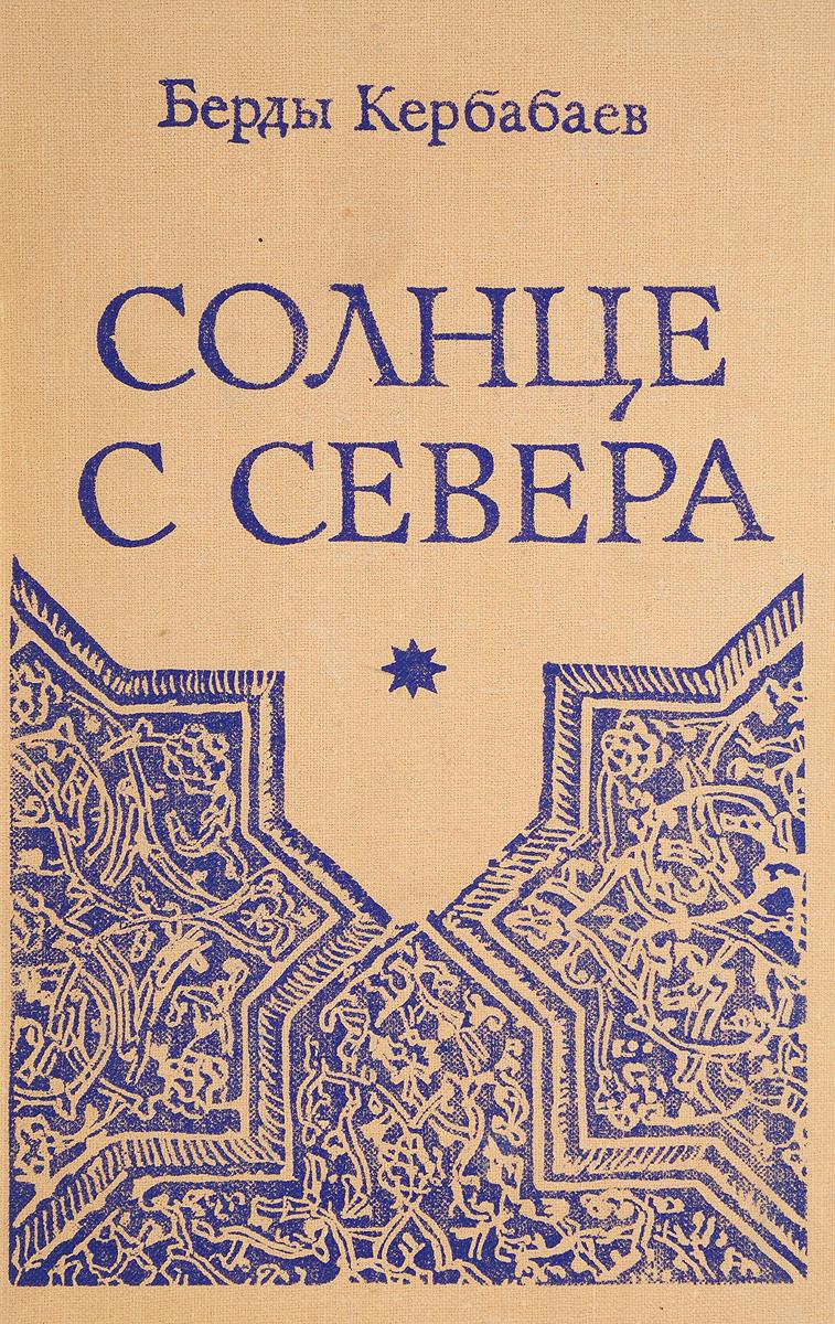Берды Кербабаев Солнце с севера
