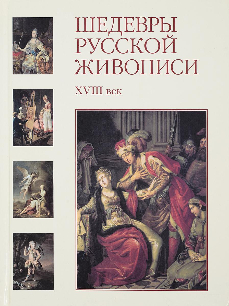 Н.Майорова Шедевры русской живописи.XVIII век