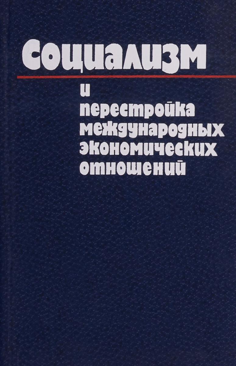 О.Т.Богомолов Социализм и перестройка международных экономических отношений