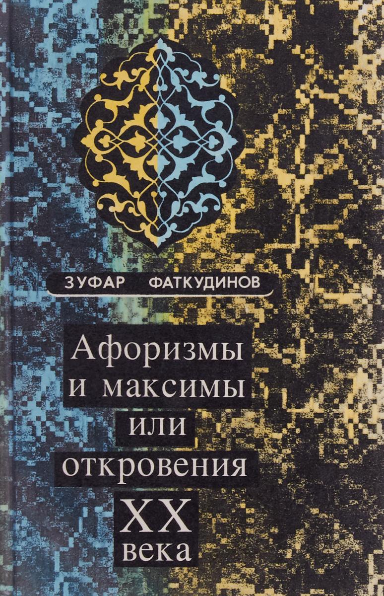 Зуфар Фаткудинов Афоризмы и максимы или Откровения XX века цена