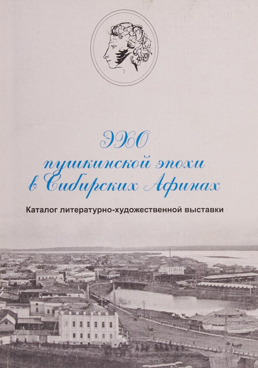 Эхо пушкинской эпохи в Сибирских Афинах