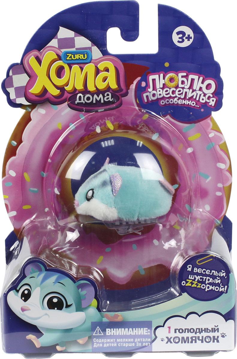 Игрушка интерактивная Zuru Хома Дома, цвет: голубой