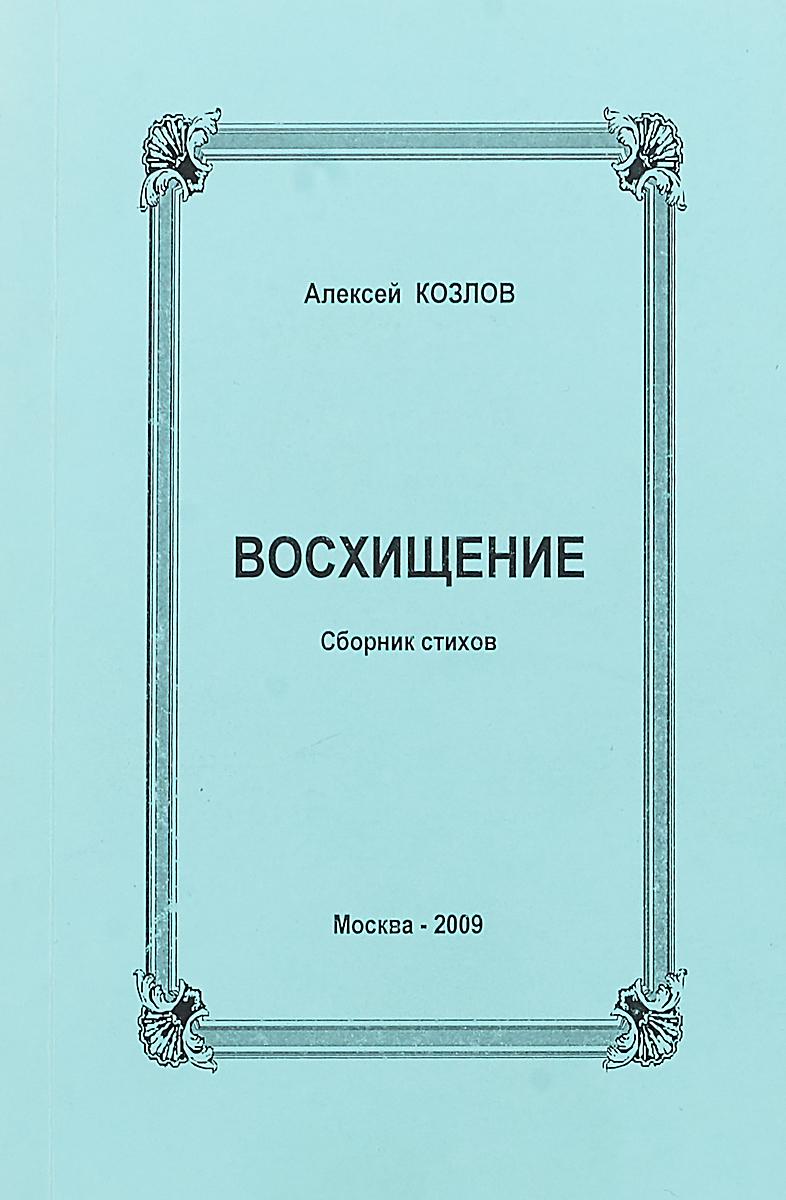 Алексей козлов Восхищение (сборник стихов) синицкий геннадий полтина сборник стихов