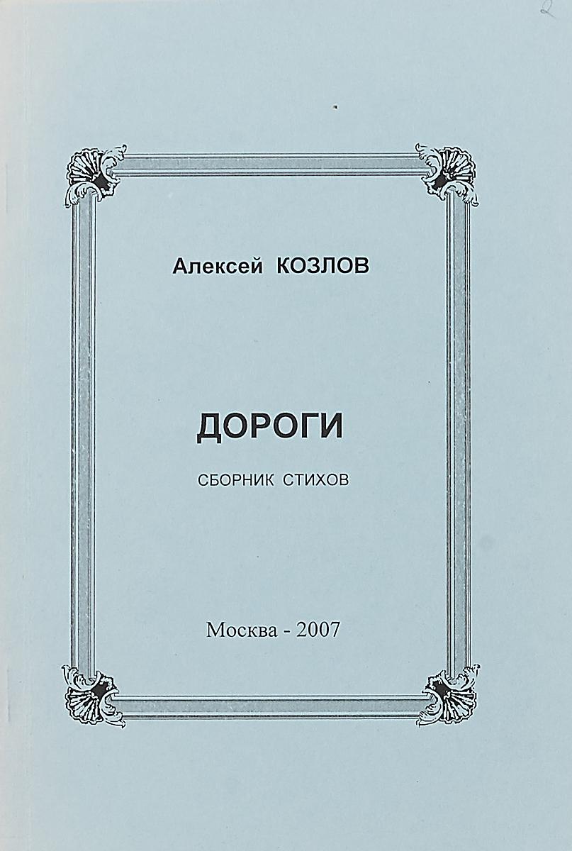 Алексей козлов Дороги (сборник стихов) синицкий геннадий полтина сборник стихов
