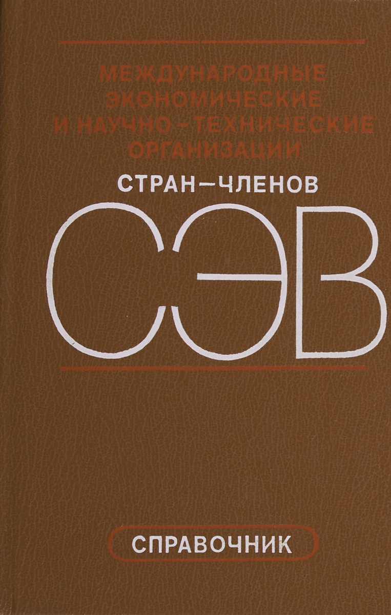 В.В.Воротников, Д.А.Лебин еждународные экономические и научно-технические организации стран - членов СЭВ