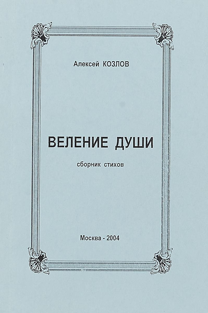 Алексей козлов Веление души (сборник стихов) синицкий геннадий полтина сборник стихов