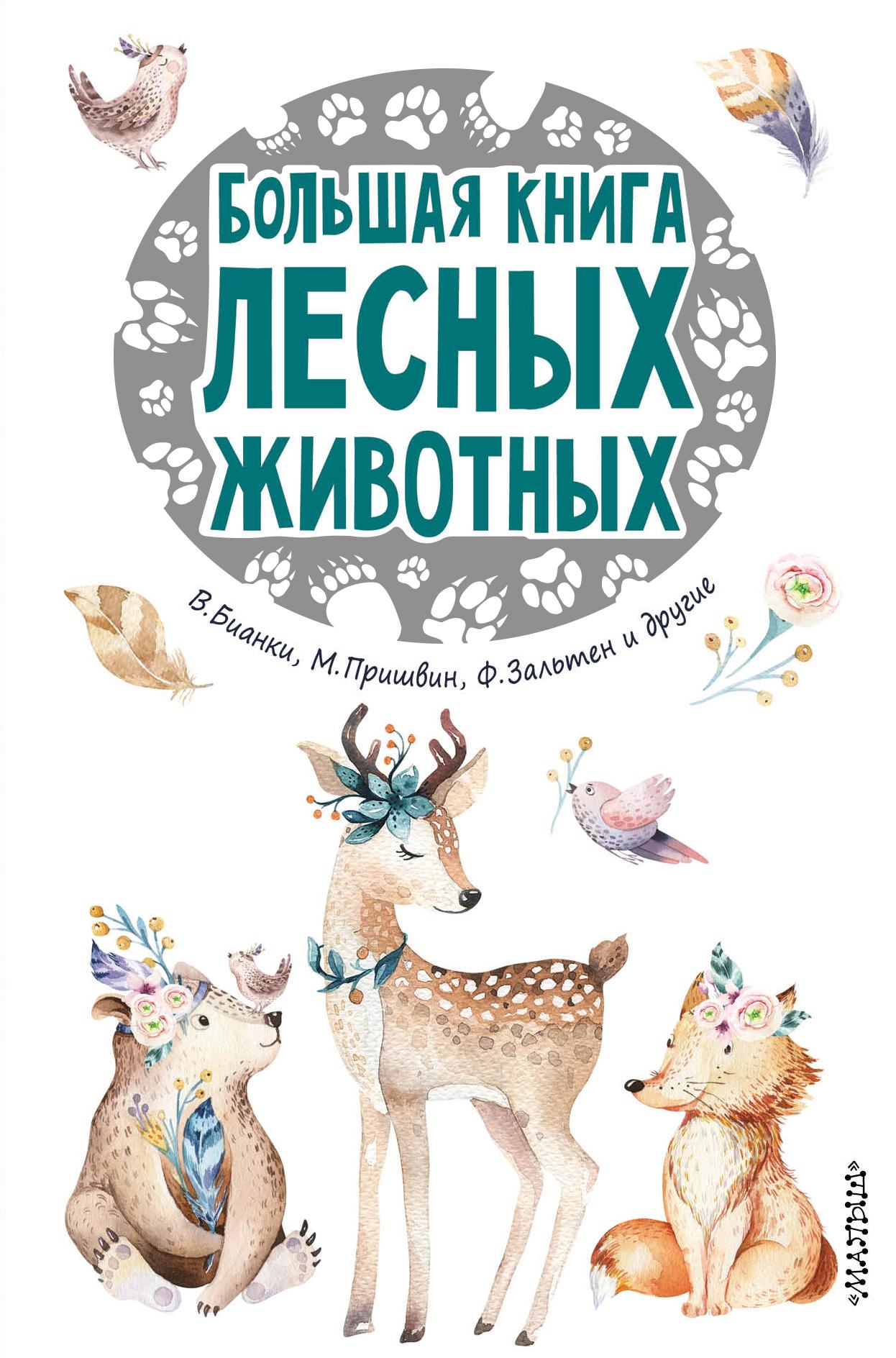 Ф. Зальтен,В. В. Бианки Большая книга лесных животных