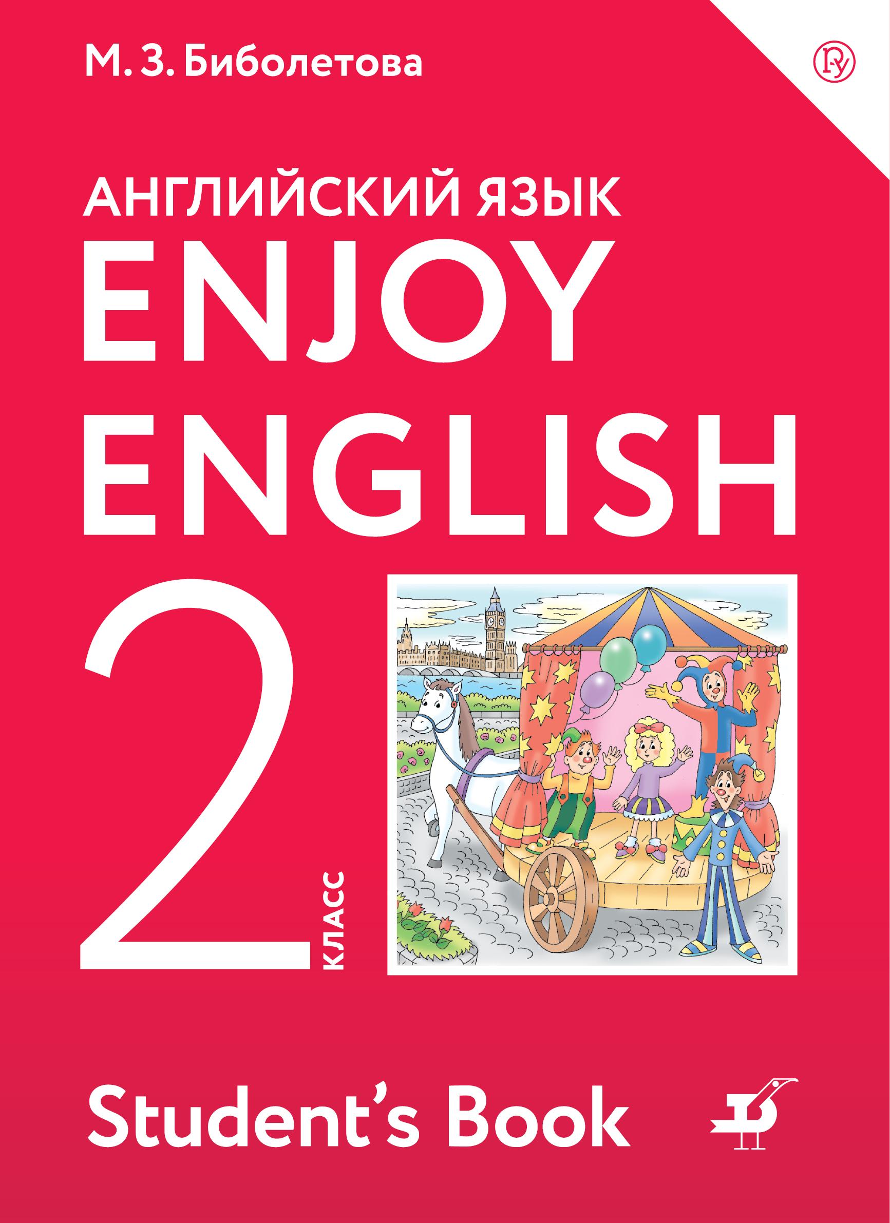 М. З. Биболетова Enjoy English/Английский с удовольствием. 2 класс. Учебное пособие биболетова м з enjoy english английский с удовольствием 2 класс учебник
