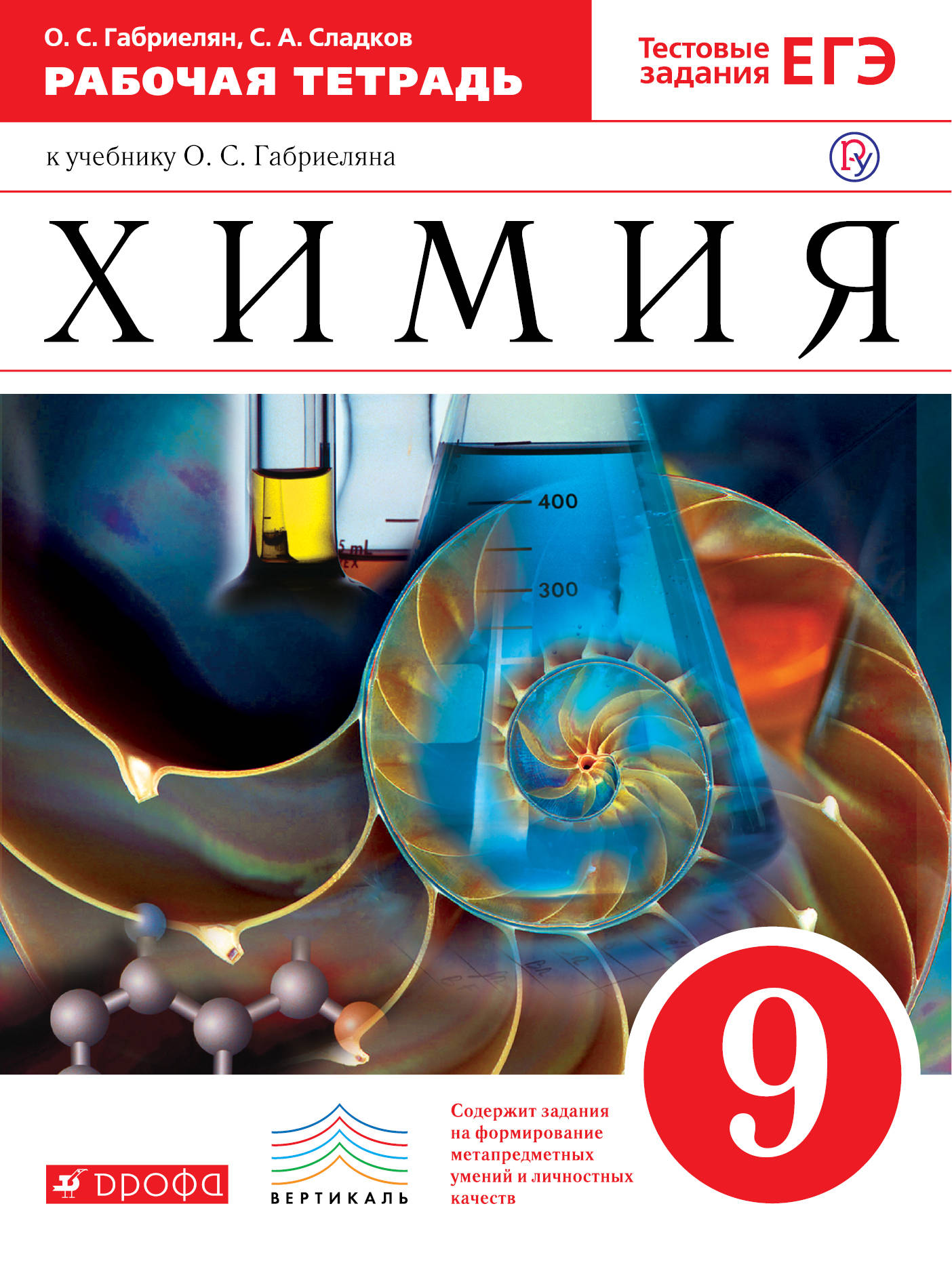 О. С. Габриелян,С. А. Сладков Химия. 9 класс. Рабочая тетрадь.