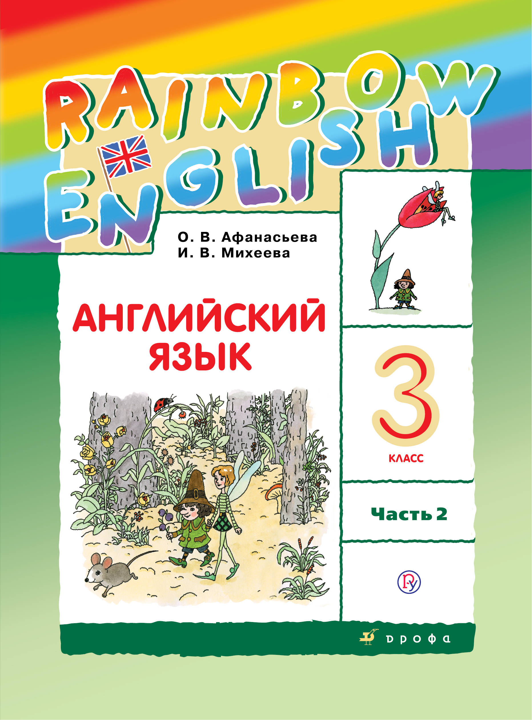 О. В. Афанасьева,И. В. Михеева Английский язык. 3 класс. Учебник в 2-х частях. Часть 2