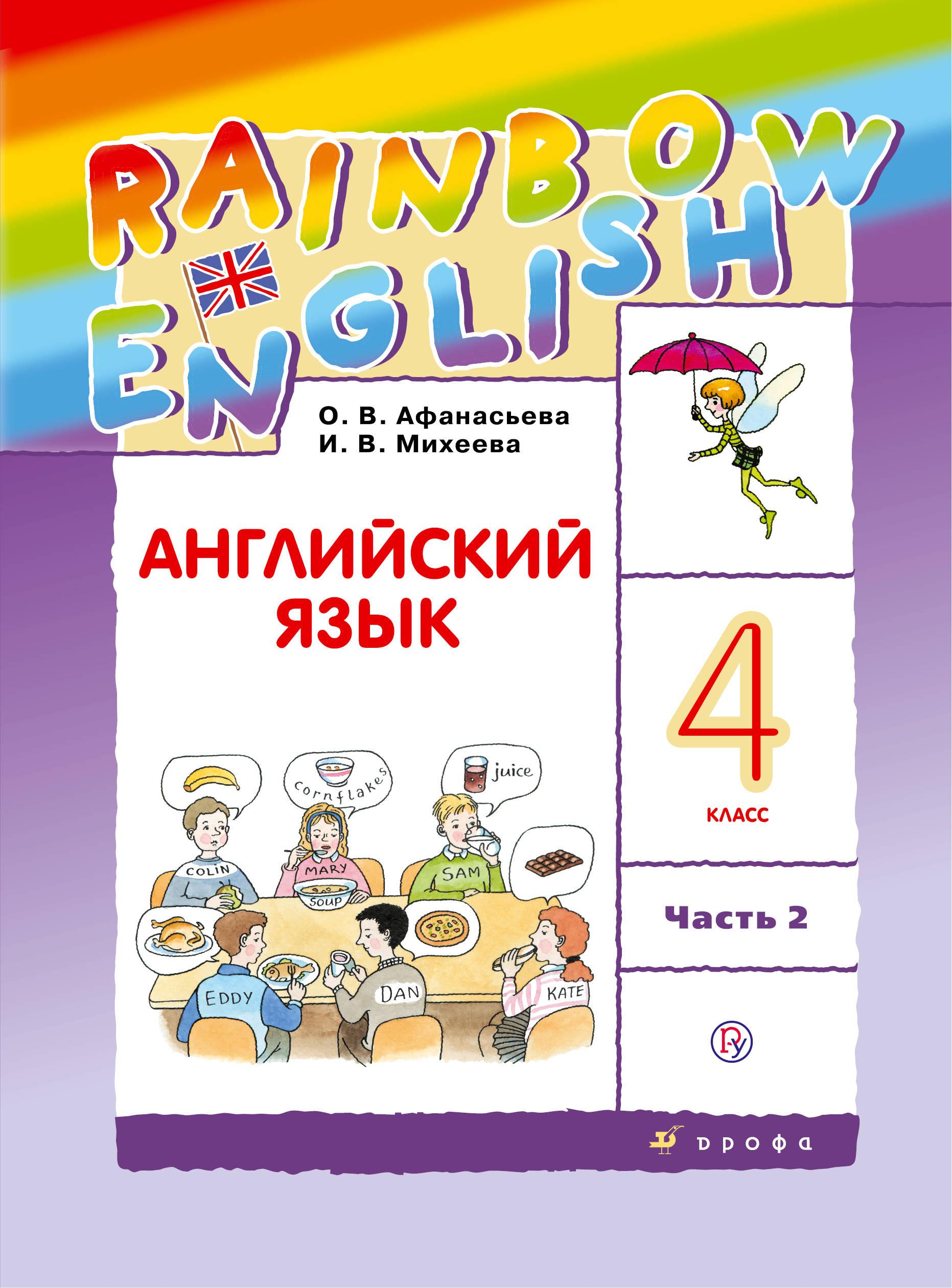 О. В. Афанасьева,И. В. Михеева Английский язык. 4 класс. Учебник в 2-х частях. Часть 2