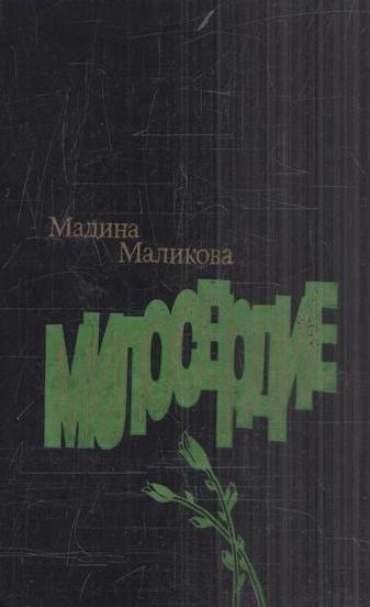 Маликова М.Г. Милосердие