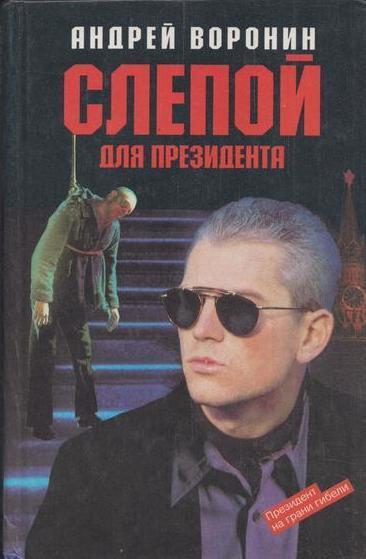 Воронин А. Слепой для президента воронин а слепой стройка века isbn 9789851415911