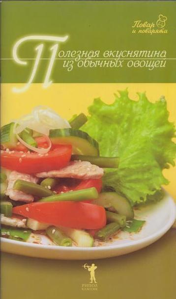 Полезная вкуснятина из обычных овощей