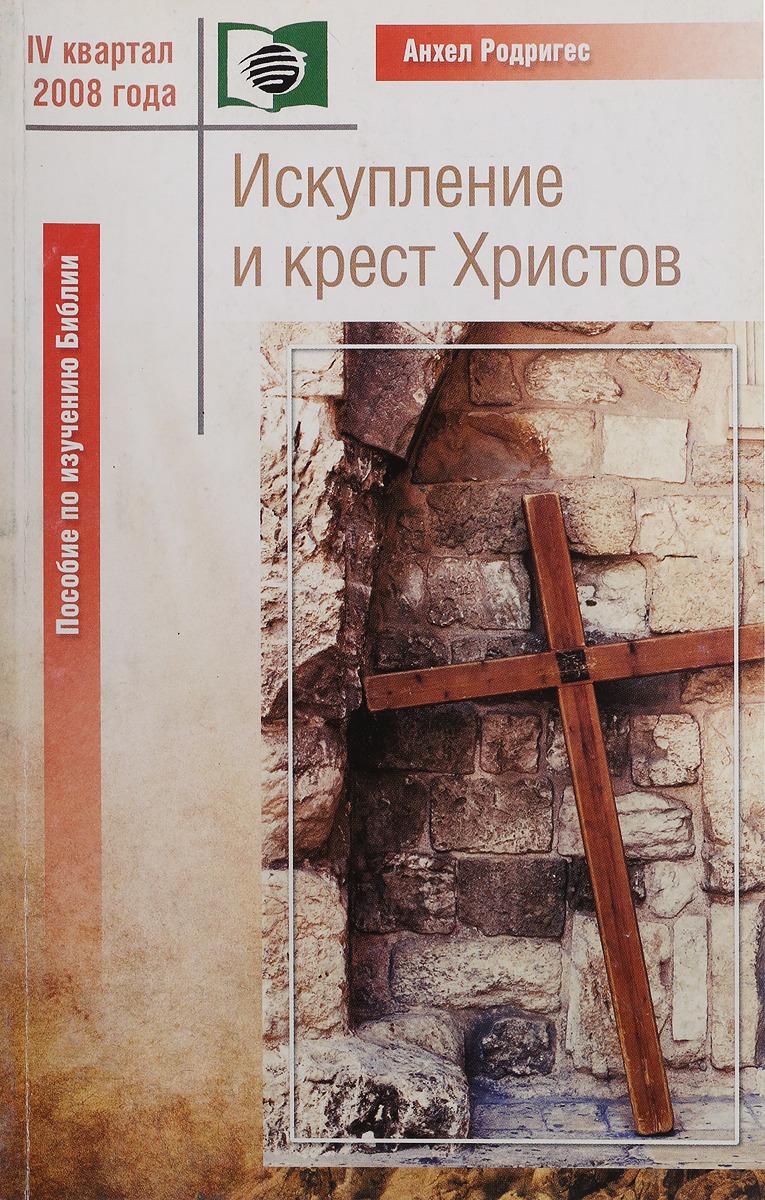 Анхел Родрригес Искупление и крест христов