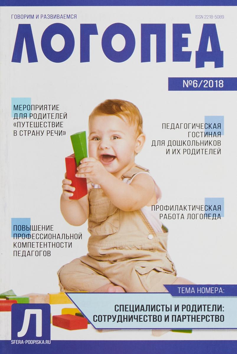 Логопед, №6, август 2018