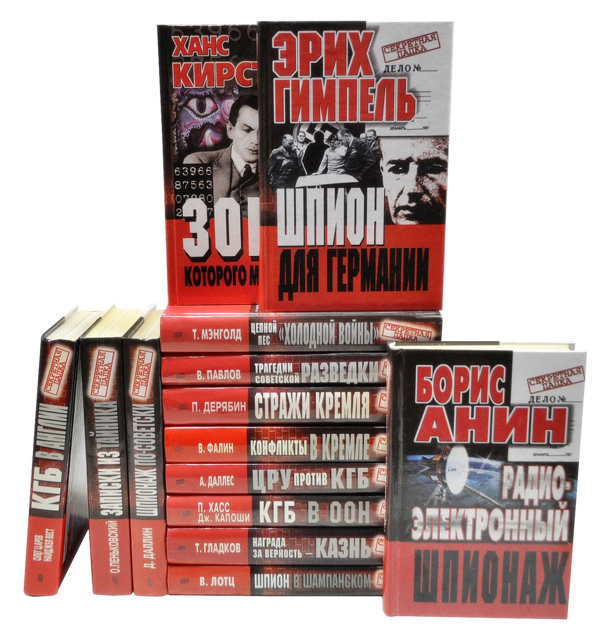 """Серия """"Секретная папка"""" (комплект из 14 книг)"""