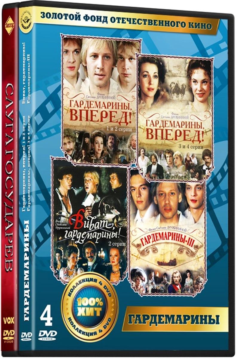 Киноистория: Гардемарины, вперед! 01-04 серии / Виват, гардемарины! 01-02 серии / Гардемарины III / Слуга государев (5 DVD) виват гардемарины