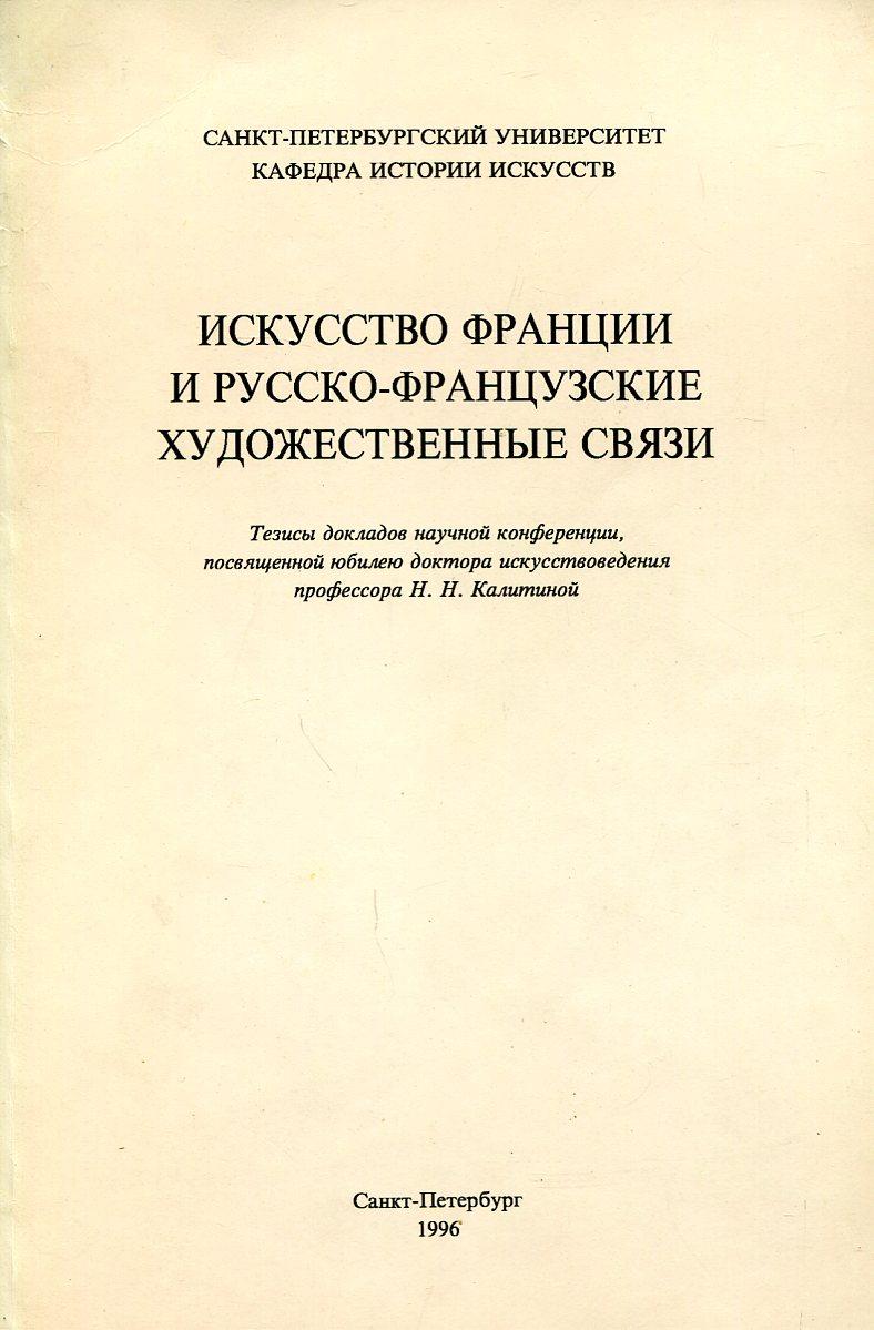 художественные книги Искусство франции и русско-французские художественные связи