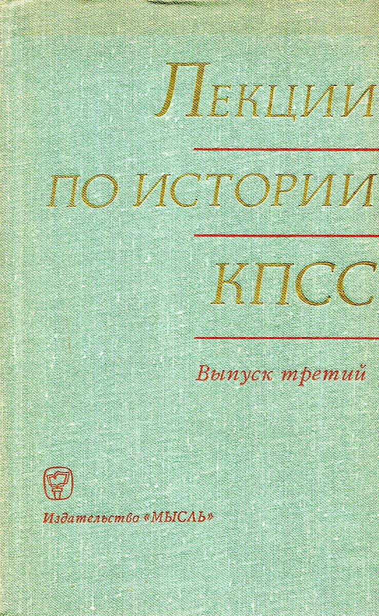 Лекции по истории КПСС. Выпуск 3 недорого