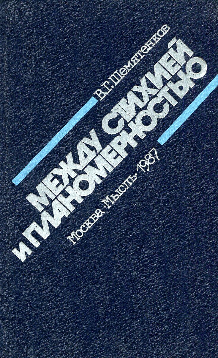 В.Г. Шемятенков Между стихией и планомерностью а и субетто капиталократия и глобальный империализм