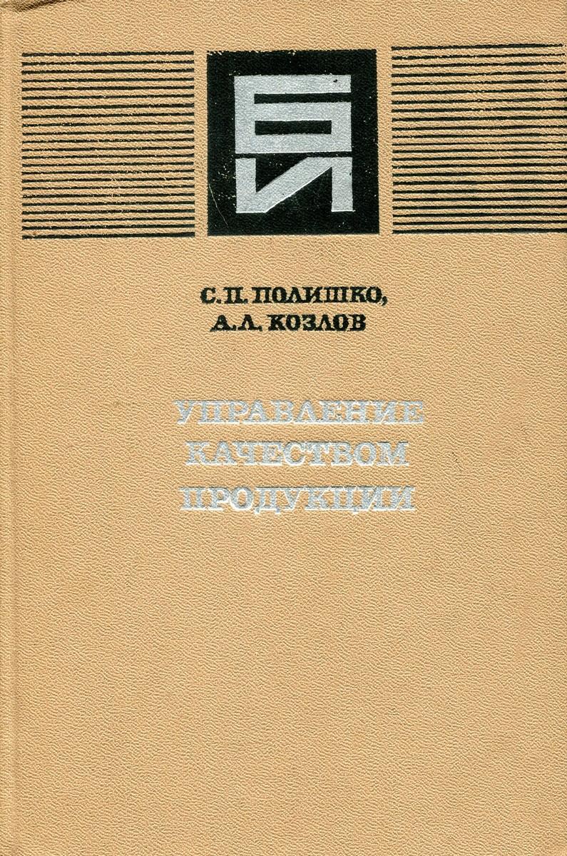 С.П. Полишко, А.Л. Козлов Управление качеством продукции