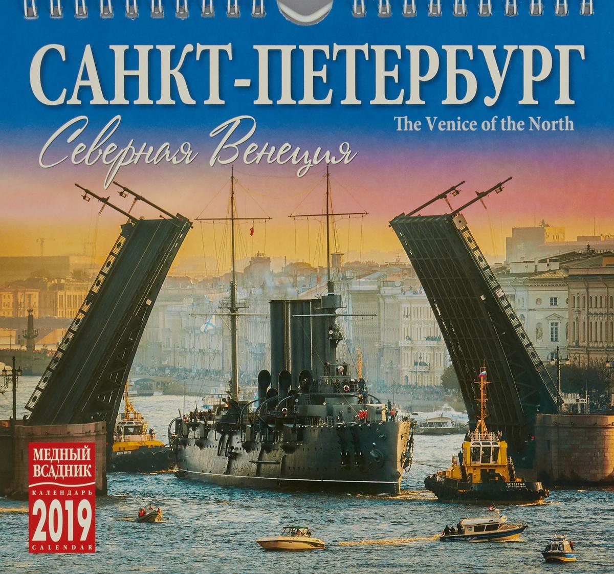 Календарь на спирали (КР22) 2019 год. Северная Венеция [КР22-19005]