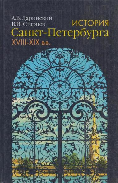Даринский А.В.,Старцев В.И. История Санкт-Петербурга. XVIII-XIX вв. ноутбук hp 15 bs158ur 15 6 1366x768 intel core i3 5005u 500 gb 4gb intel hd graphics 5500 серебристый dos 3xy59ea