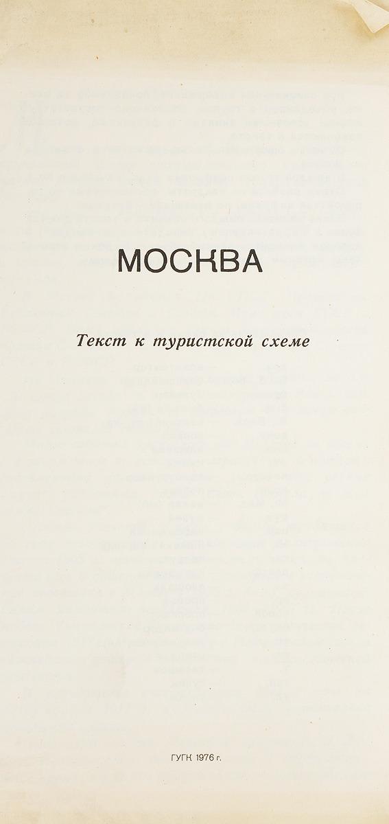 Москва. Текст к туристской схеме