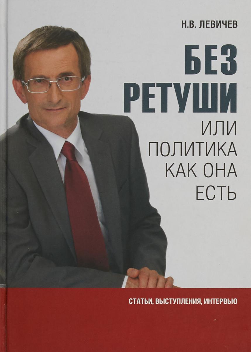 Левичев Н. Без ретуши или политика как она есть