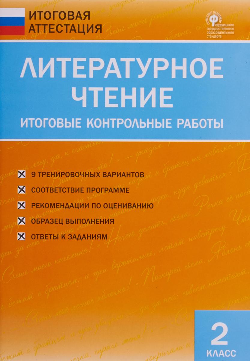 С. В. Кутявина Литературное чтение. 2 класс. Итоговые контрольные работы