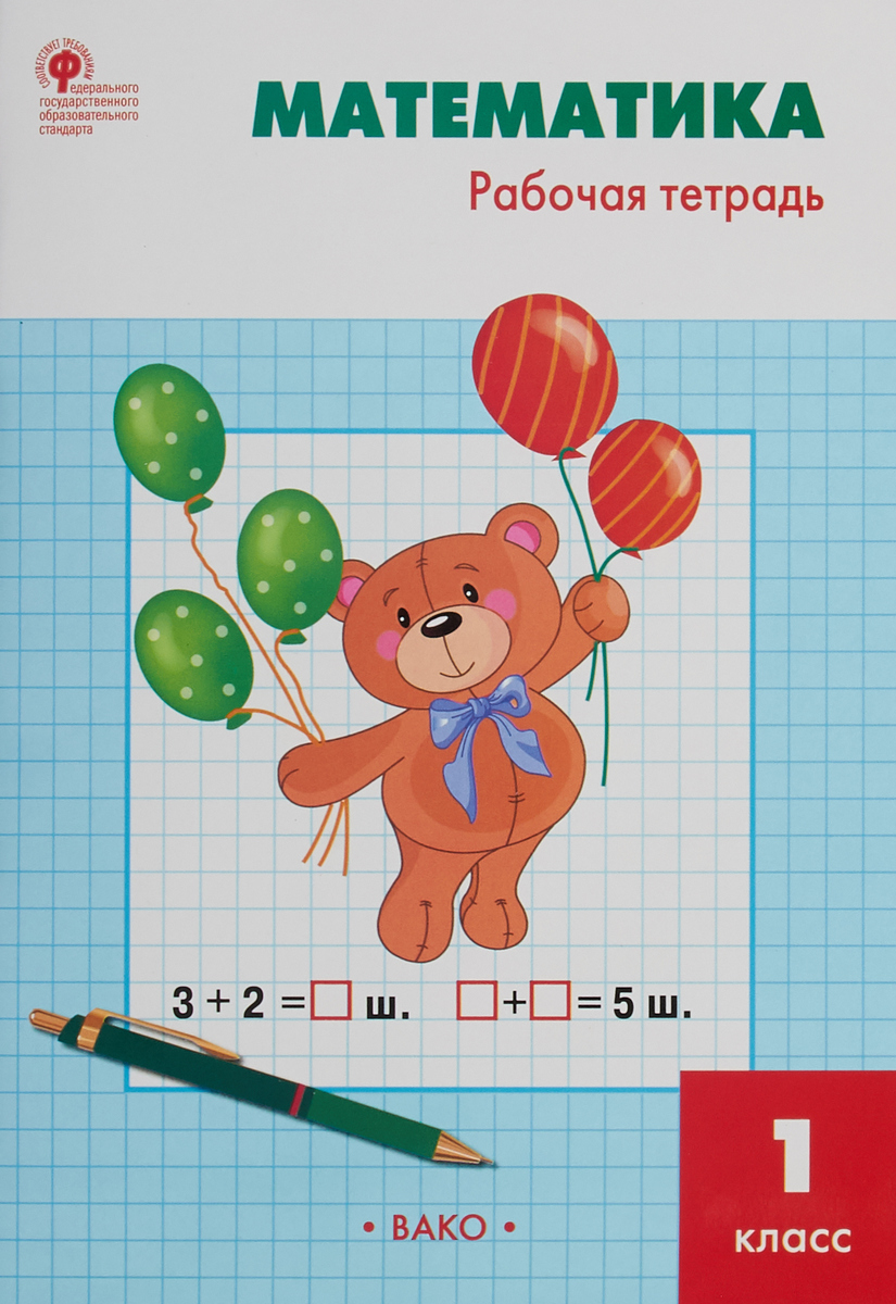 Ситникова Т.Н. Математика. 1 класс. Рабочая тетрадь к УМК М. И. Моро