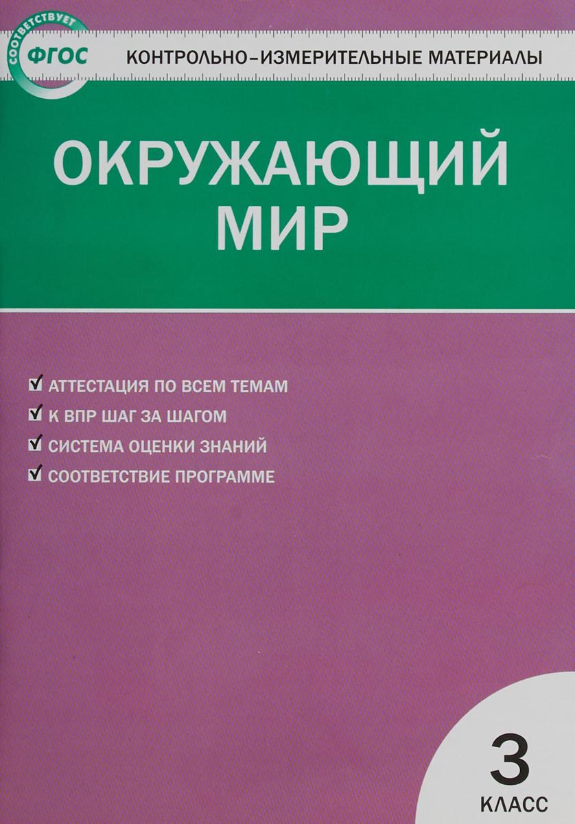 И. Ф. Яценко . Окружающий мир. 3 класс. ФГОС