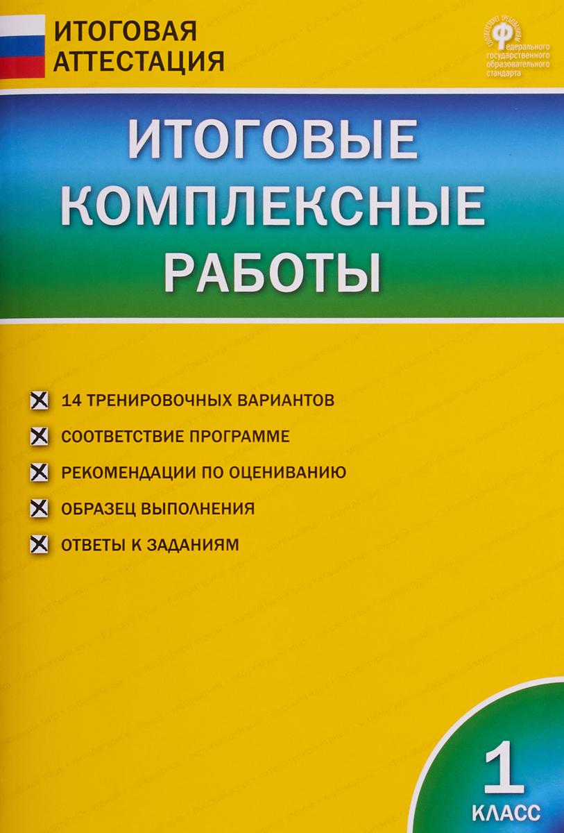 И. В. Клюхина Итоговые комплексные работы 1 класс. ФГОС