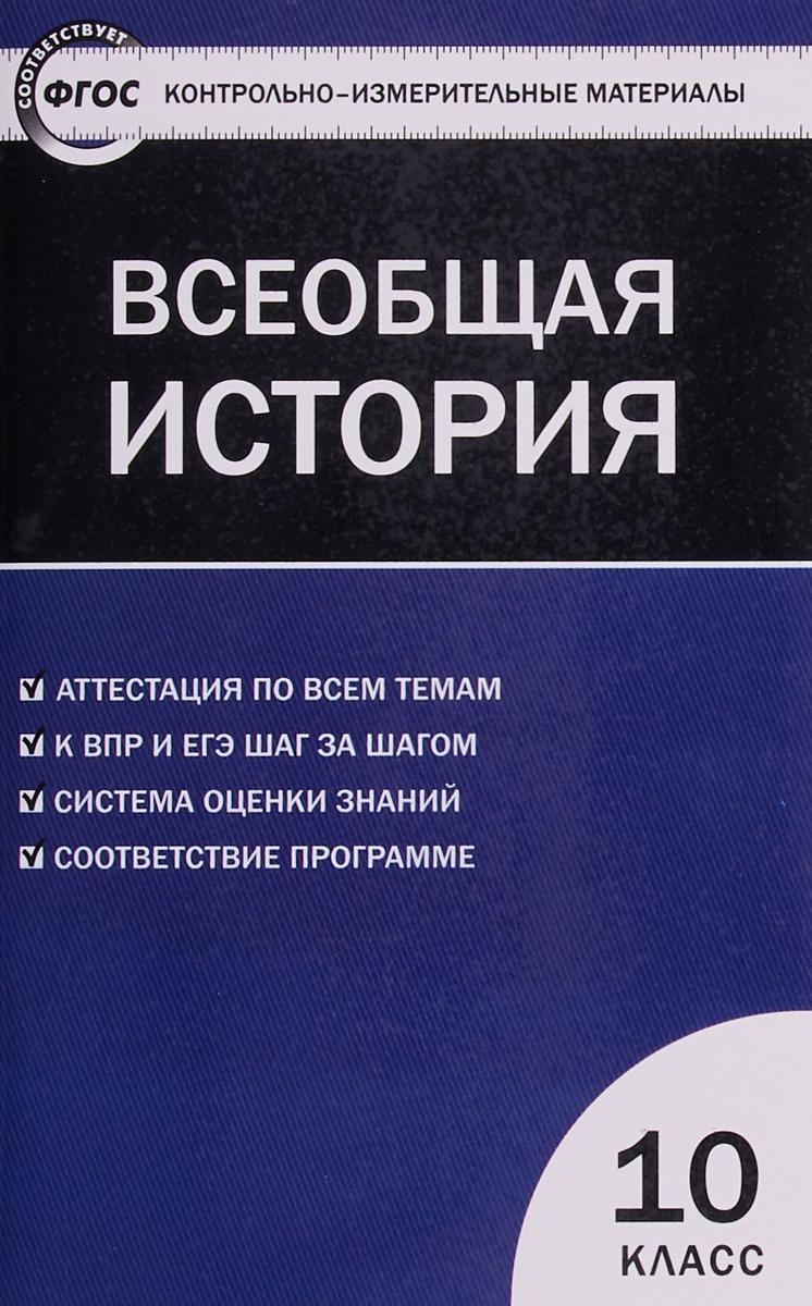 К. В. Волкова КИМ. Всеобщая история. 10 класс. ФГОС