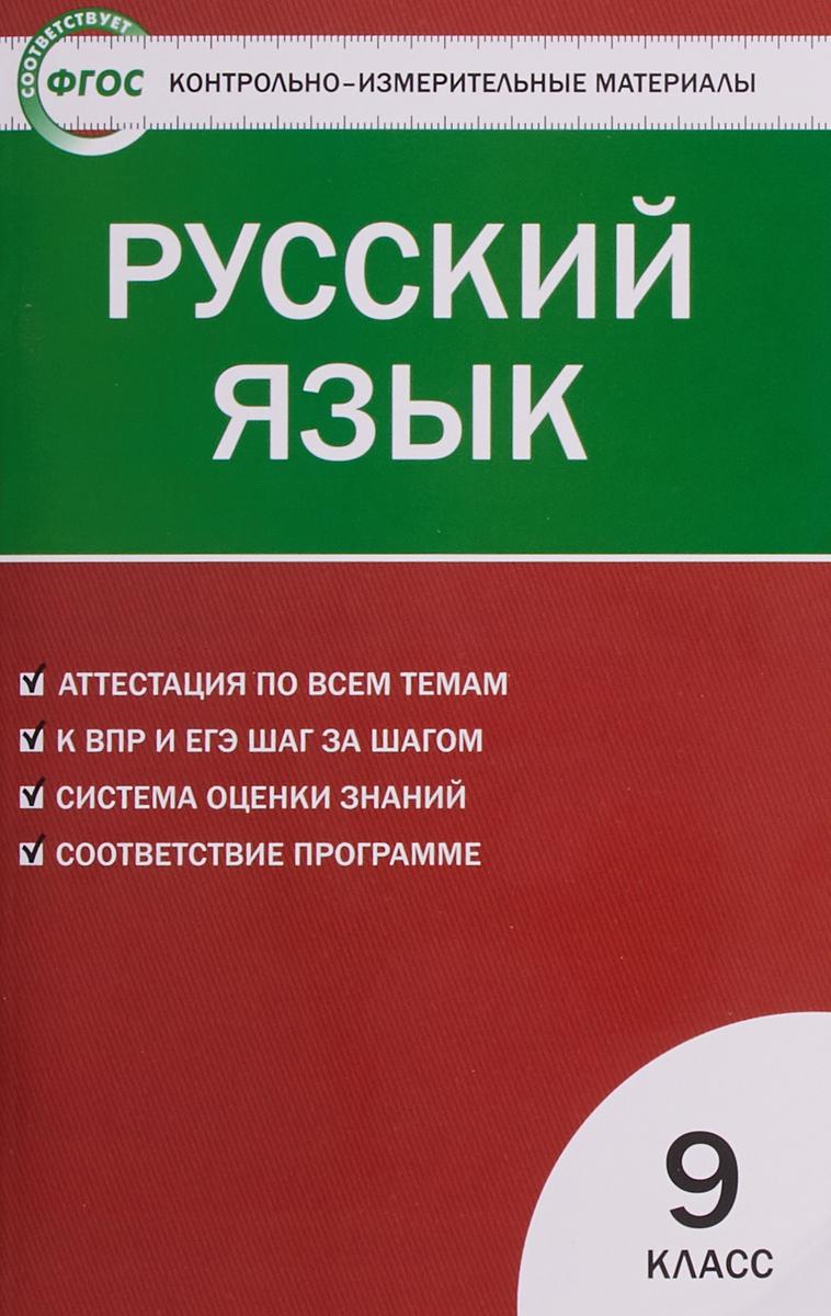 Н. В. Егорова Русский язык. 9 класс. ФГОС